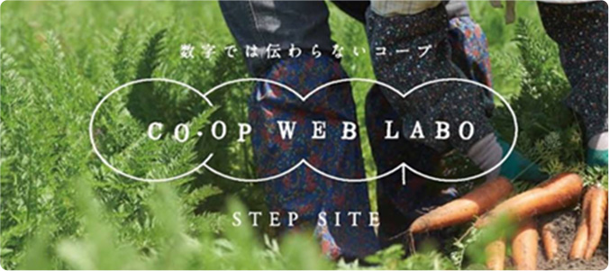 CO・OP WEB LABO