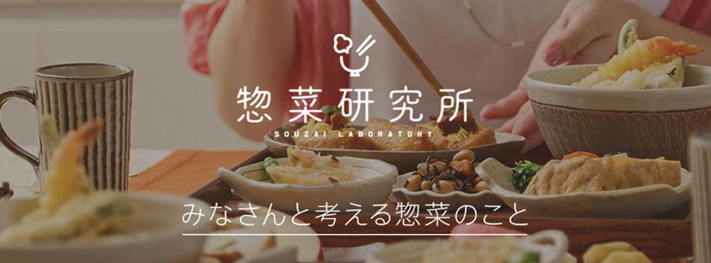 惣菜研究所