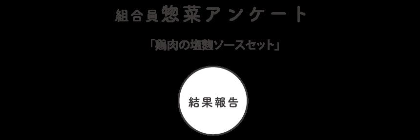 組合員惣菜アンケート「鶏肉の塩麹ソースセット」結果報告