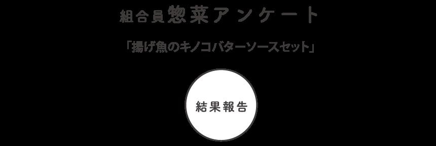 組合員惣菜アンケート「揚げ魚のキノコバターソースセット」結果報告