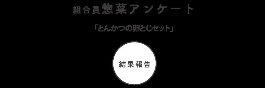 組合員惣菜アンケート「トンカツの卵とじセット」結果報告
