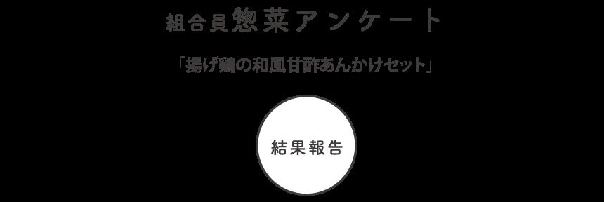 組合員惣菜アンケート「揚げ鶏の和風甘酢あんかけセット」結果報告