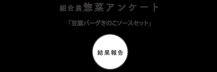 組合員惣菜アンケート「豆腐バーグきのこソースセット」結果報告