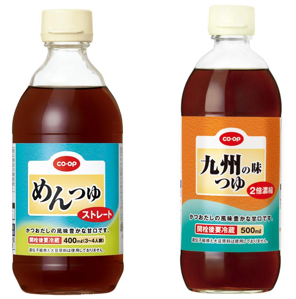 商品「めんつゆストレート 400ml」と「九州の味つゆ2倍濃縮500ml」